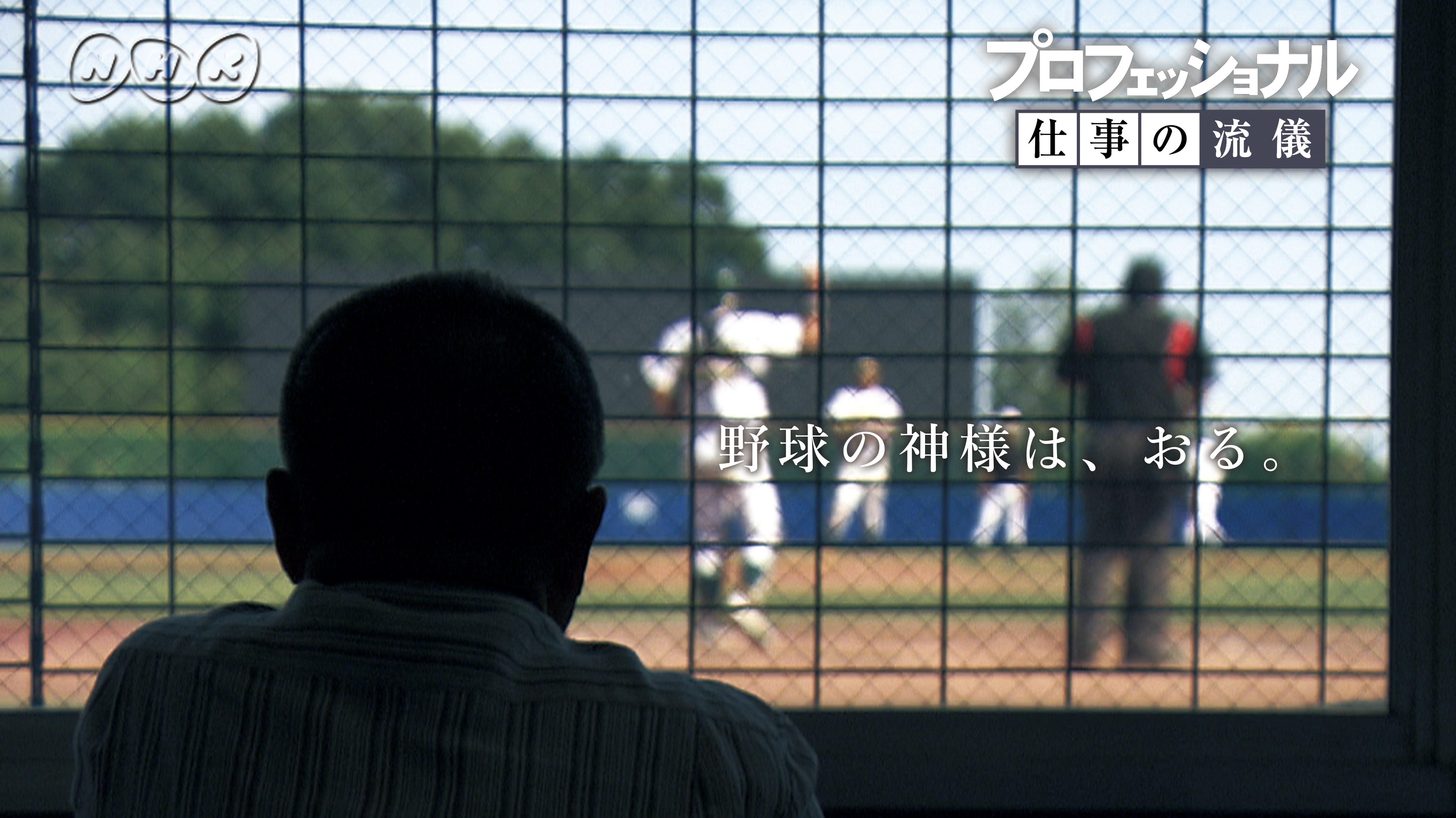 野球の神様に、愛されるほどに 〜プロ野球スカウト 苑田聡彦〜